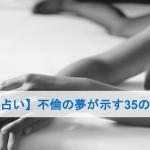 【夢占い】不倫の夢が示す35の意味